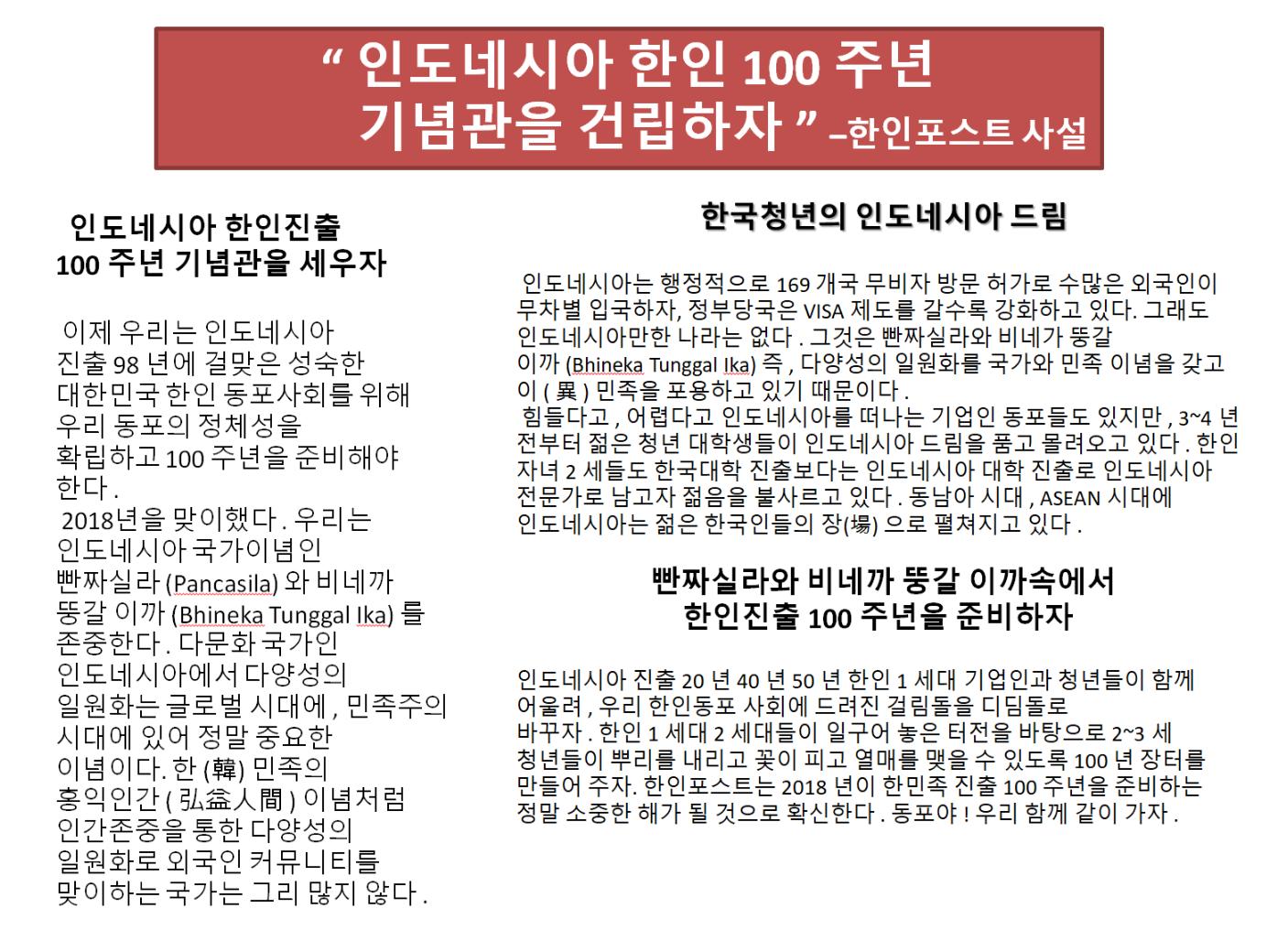 한인포스트 -한인진출 100주년 기념관 세우자 사설