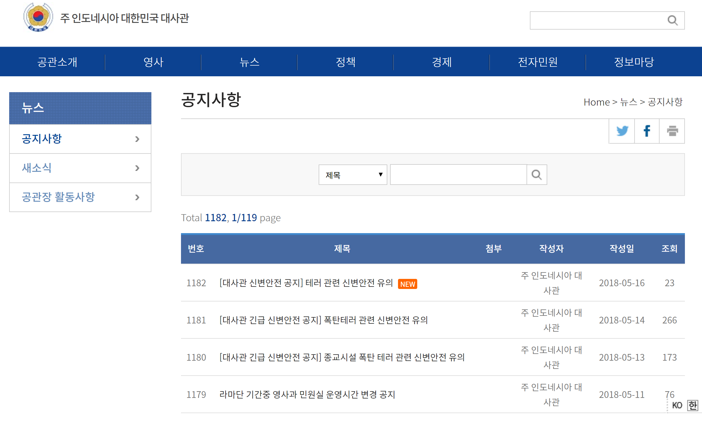 한국대사관 홈페이지 공지사항에 테러관련 안내문 게재
