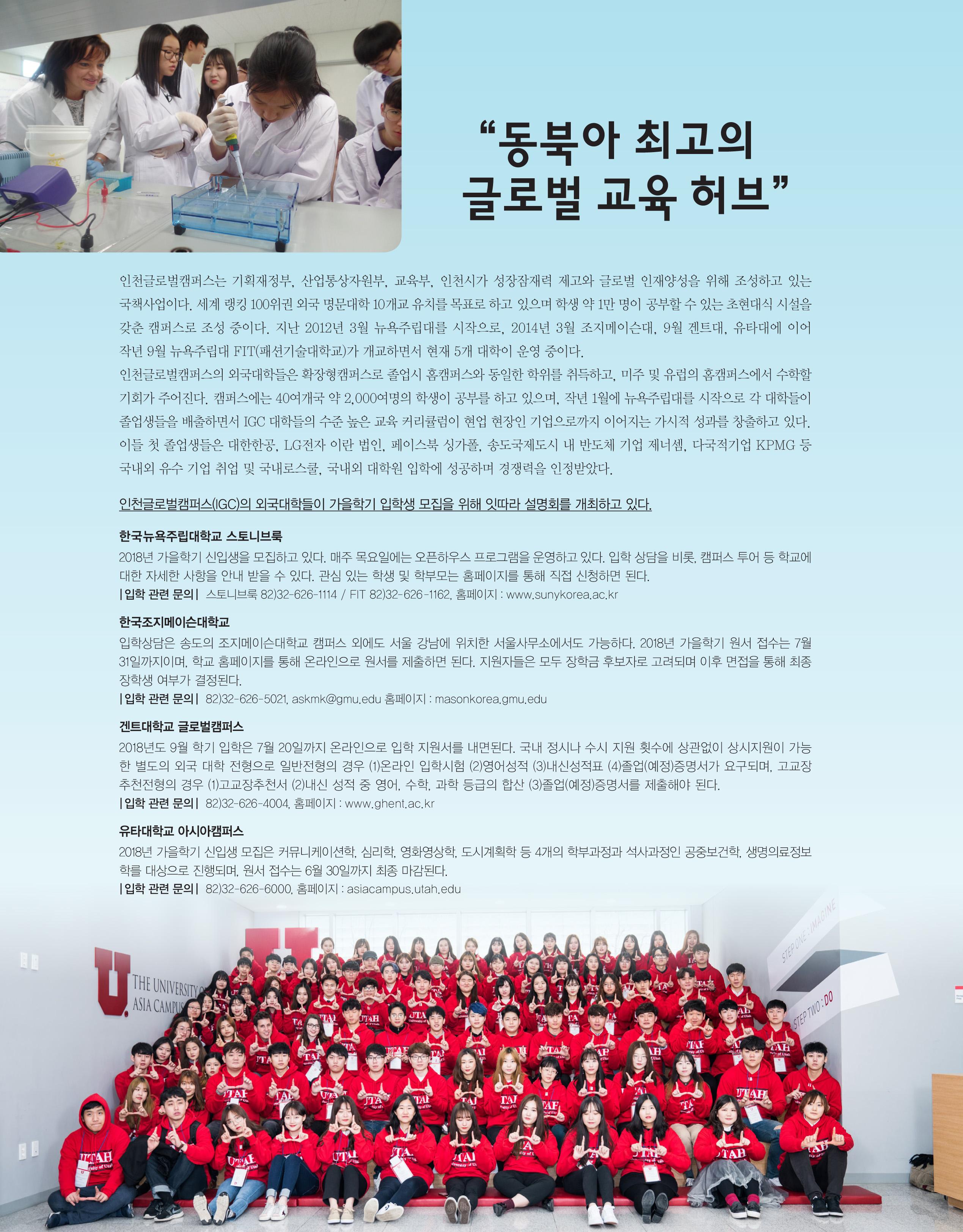 1IGC(잡지용)_21