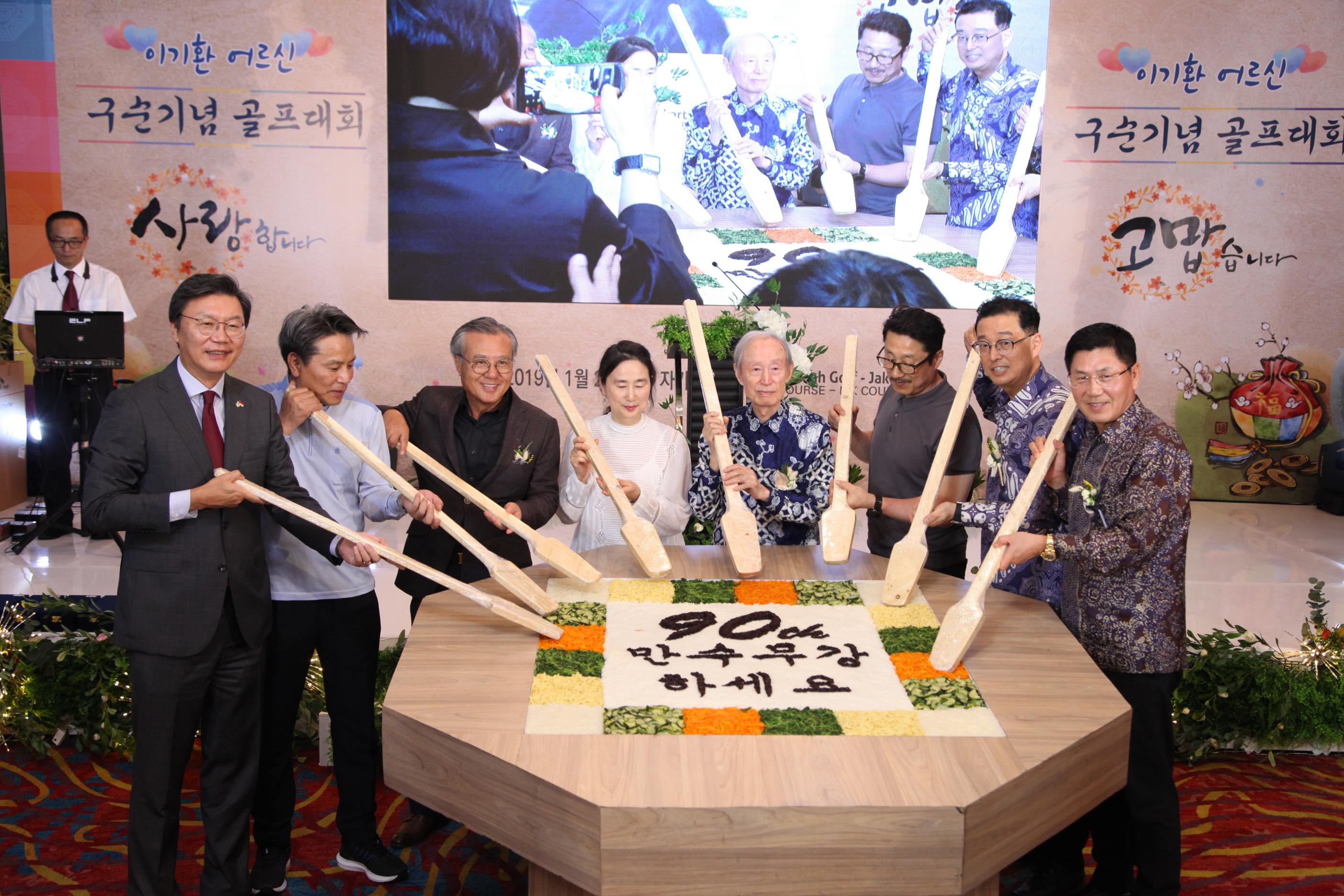 이기환 옹 구순생신 축하 비빔밥 퍼포먼스에 참가하고 있는 한인인사들