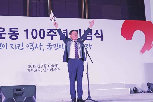 3.1절 100주년 인도네시아 기념행사에서 만세삼창을 선창하고 있는 고 이상문 열사 조카 이후형 대표