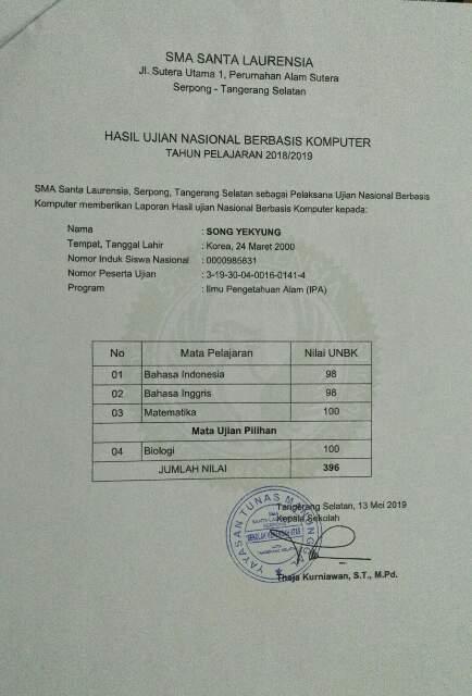 송예경 학생 고교졸업시험 성적표