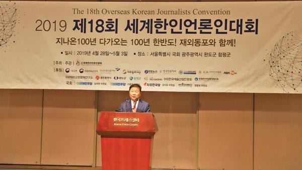 (사진설명) 전용창 세계한인언론인협회 회장이 29일 한국프레스센터에서 개회를 선언하고 있다. [세언협 공동취재단]