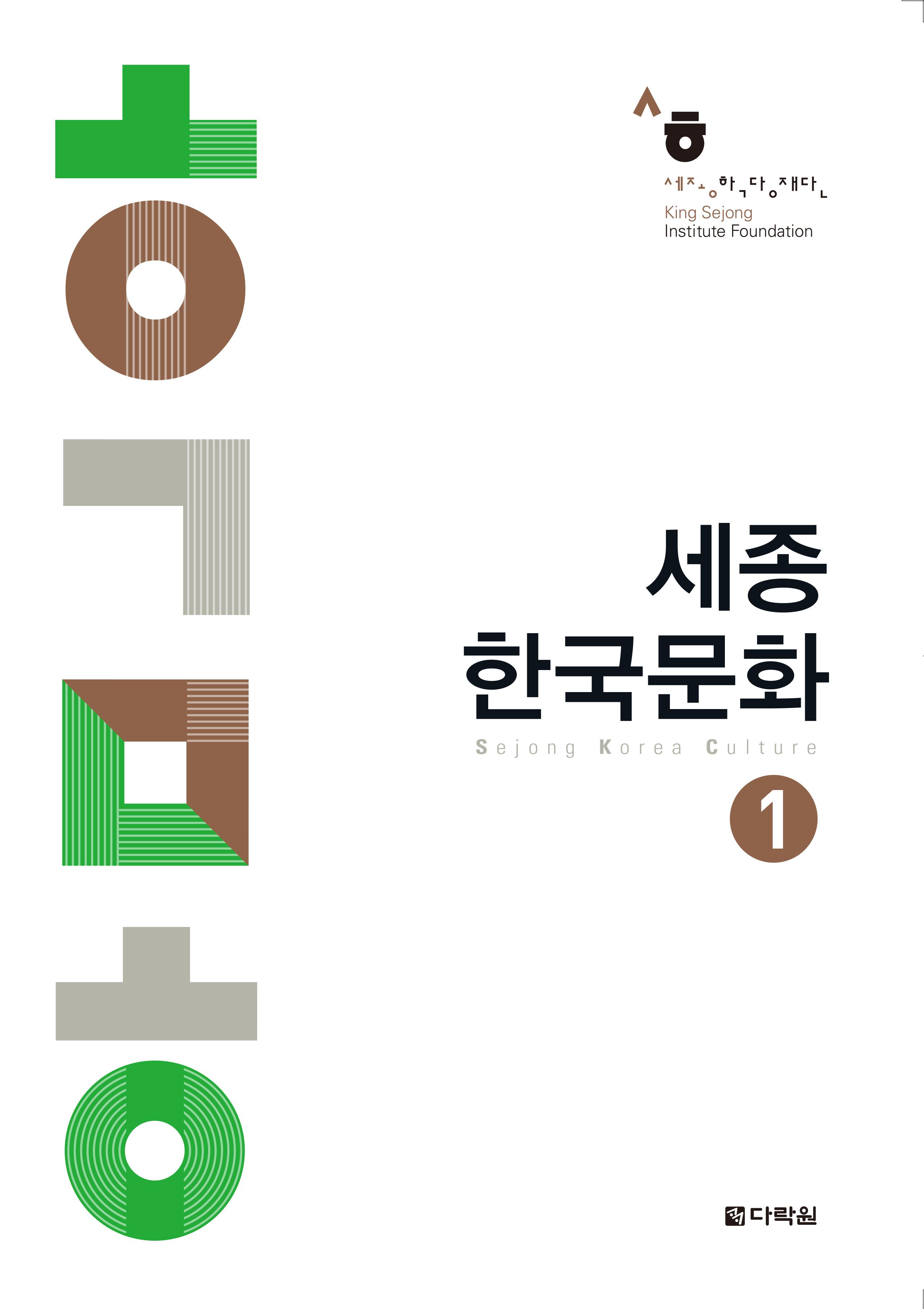 세종 한국문화 1-2