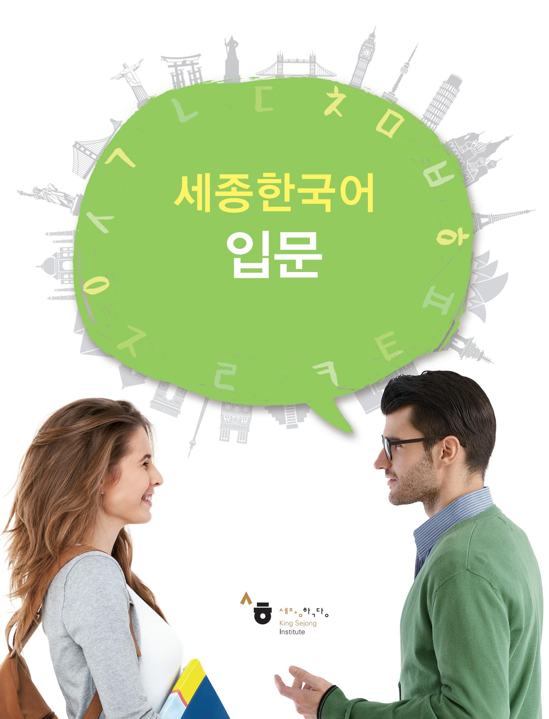 세종 한국어 입문