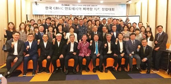 찌카랑 CBMC 지회창립대회