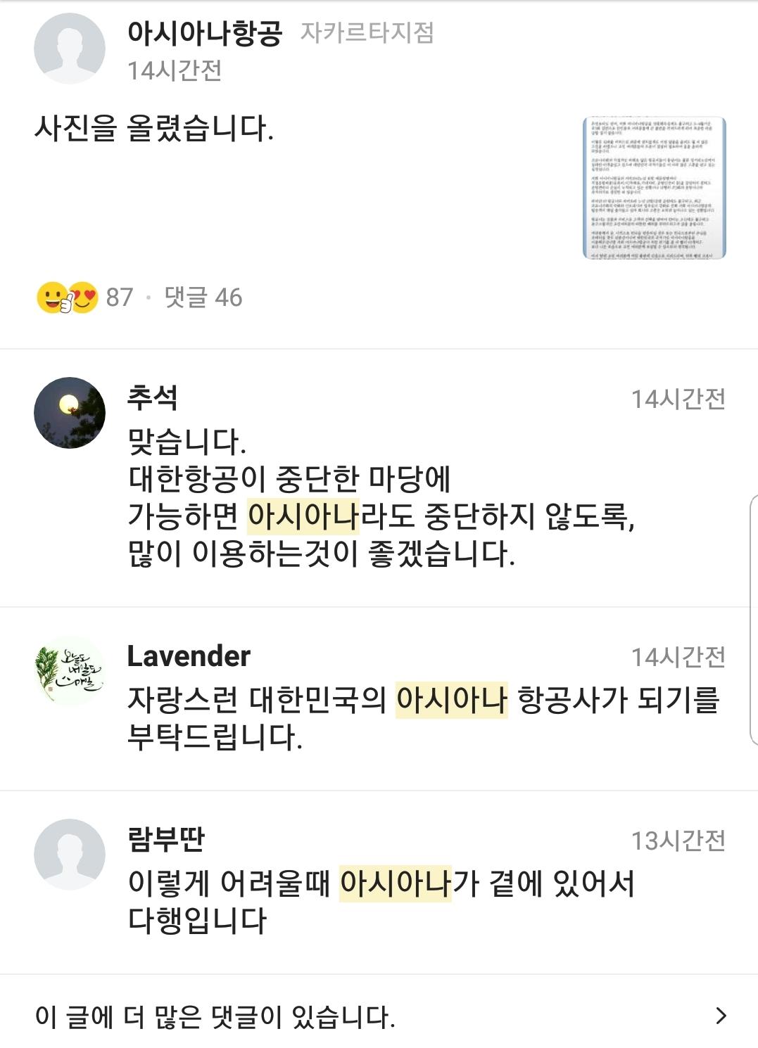 아시아나 한인포스트 밴드회원 응원댓글