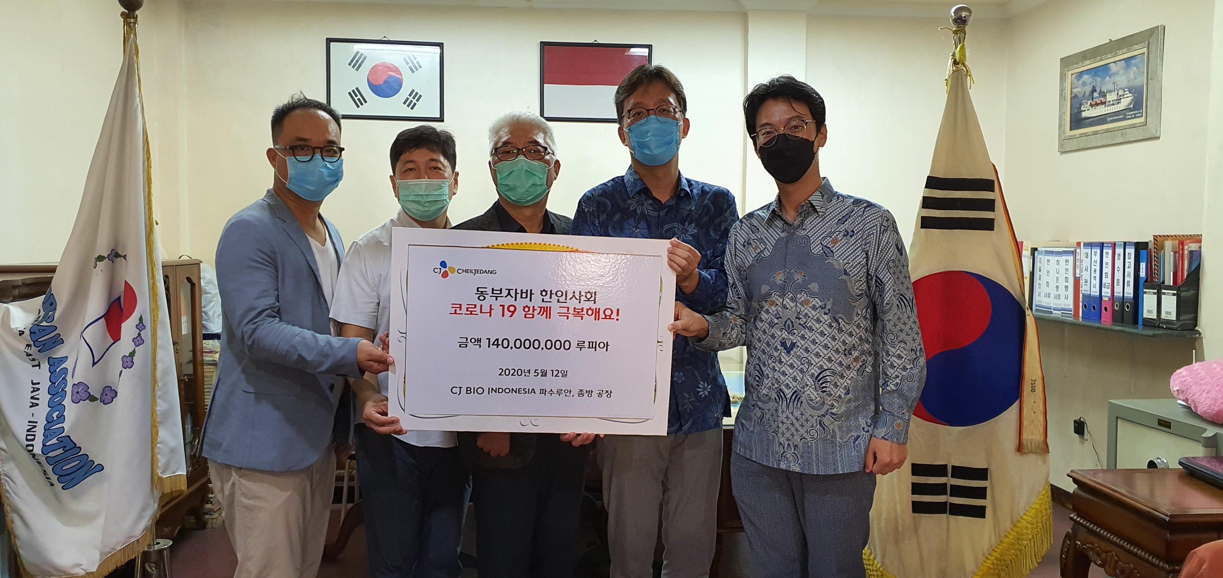 CJ 바이오 인도네시아 한인회 후원금 전달