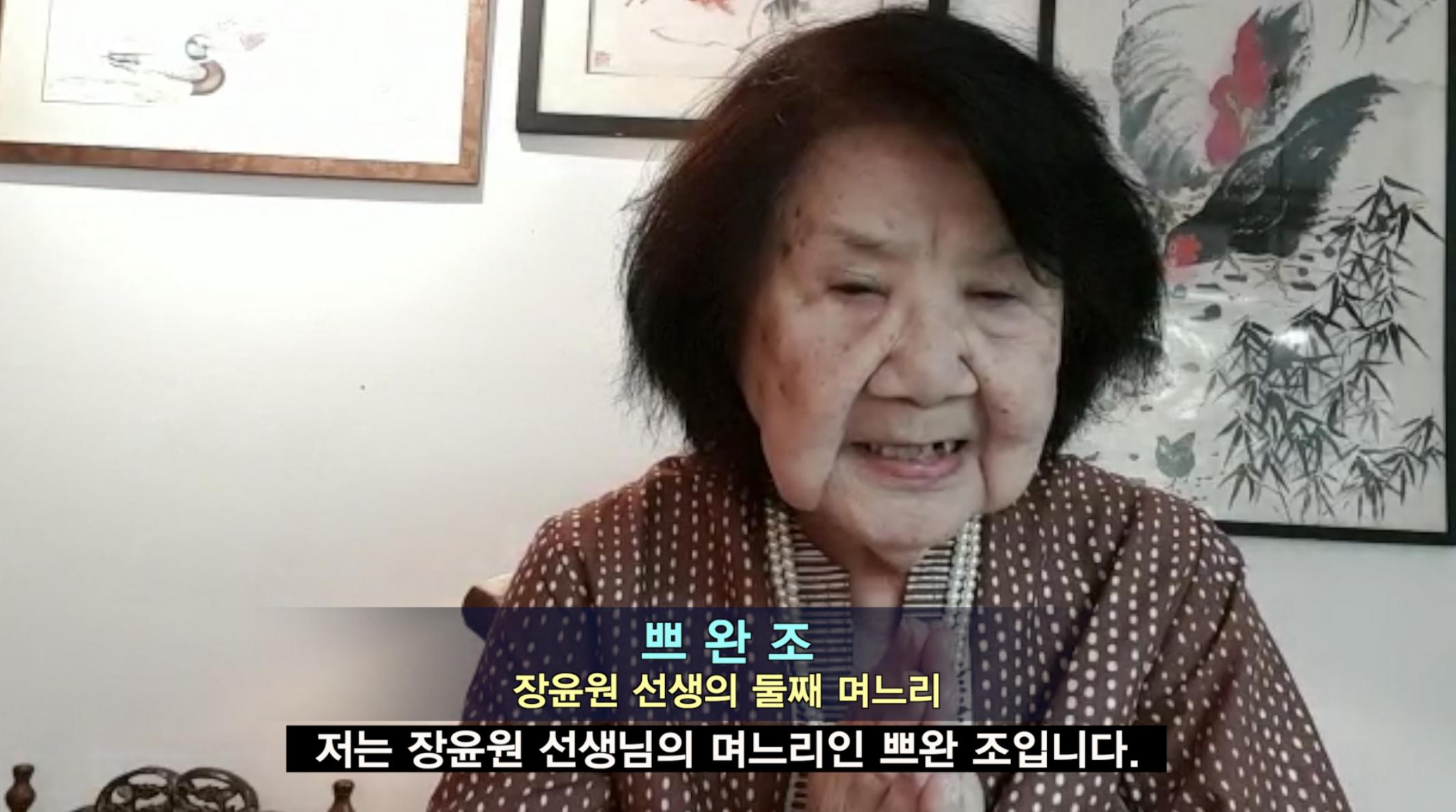 쁘완조 여사 장윤원 선생 둘째 며느리
