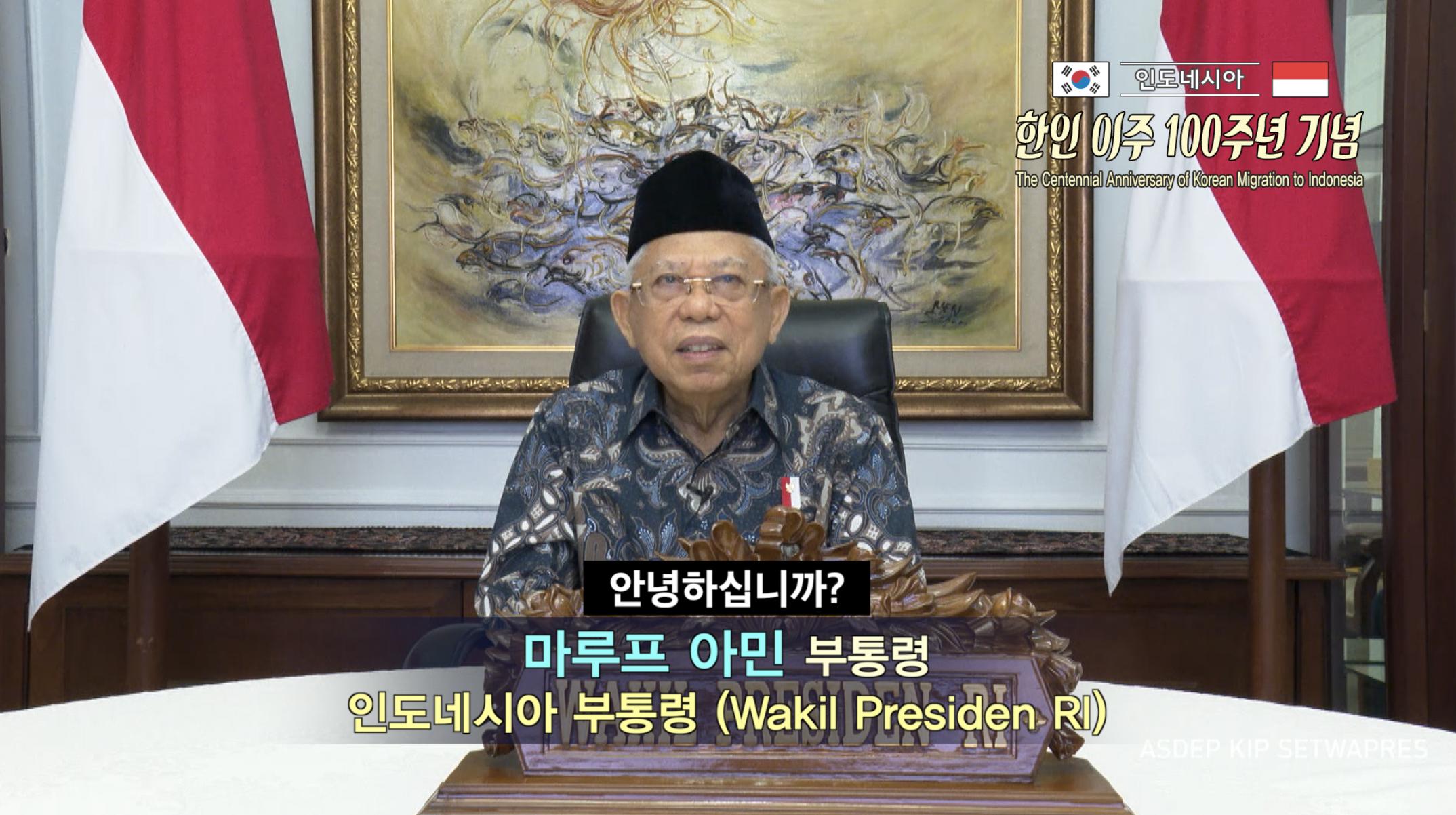 인도네시아 부통령인 마루프 아민(Ma'ruf Amin)의 축사