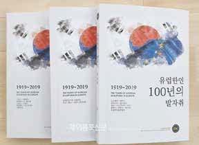 '유럽한인 100년의 발자취' 표지