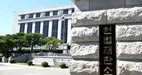 서울시 종로구 계동 헌법재판소 전경