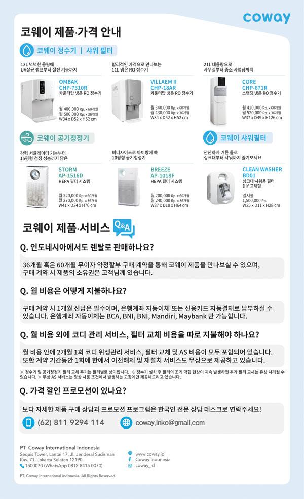 2021-HanIn Post Ads