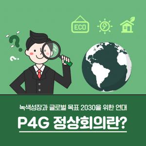 P4G 정상회의