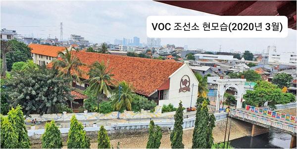 [현재 사용되고 있는 벽면에 VOC로고가 새겨진 옛 VOC 조선소] [사진출처-한.인니문화연구원 자카르타 역사 연구팀 ]